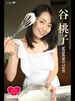谷 桃子 LOVE DATE MOMOKO 2 VOL.2