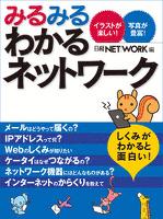 みるみるわかるネットワーク(日経BP Next ICT選書)