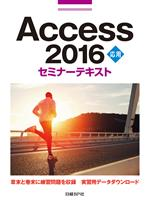 Access 2016 応用 セミナーテキスト