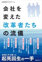 会社を変えた改革者たちの流儀(日経BP Next ICT選書)