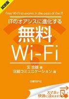 <試読版>ITのオアシスに進化する無料Wi-Fi(日経BP Next ICT選書) 日経コミュニケーション専門記者Report(3)