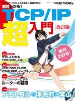 絶対わかる! TCP/IP超入門 改訂版(日経BP Next ICT選書)