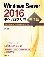 Windows Server 2016 テクノロジ入門 完全版