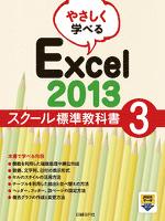 やさしく学べる Excel 2013 スクール標準教科書3