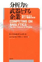 分析力を武器とする企業 強さを支える新しい戦略の科学