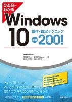 ひと目でわかるWindows 10 操作・設定テクニック厳選200!