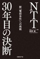 NTT30年目の決断 脱「電話会社」への挑戦(日経BP Next ICT選書)