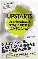 『UPSTARTS UberとAirbnbはケタ違いの成功をこう手に入れた』の電子書籍