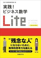 実践! ビジネス数学 Lite(日経BP Next ICT選書)