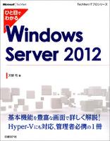 ひと目でわかるWindows Server 2012