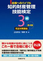 知的財産管理技能検定3級 完全対策講座 第4版