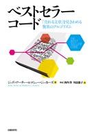 『ベストセラーコード 「売れる文章」を見きわめる驚異のアルゴリズム』の電子書籍