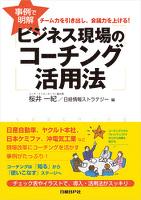 事例で明解 ビジネス現場のコーチング活用法(日経BP Next ICT選書)