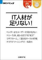IT人材が足りない!(日経BP Next ICT選書)