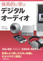 体系的に学ぶデジタルオーディオ