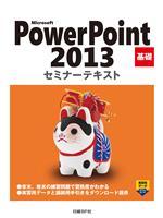 Microsoft PowerPoint 2013 基礎 セミナーテキスト