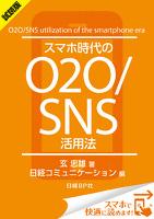 <試読版>スマホ時代のO2O/SNS活用法(日経BP Next ICT選書) 日経コミュニケーション専門記者Report(7)