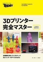 3Dプリンター完全マスター