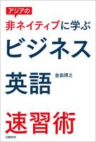 アジアの非ネイティブに学ぶビジネス英語速習術