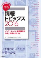 キーワードで学ぶ最新情報トピックス 2016