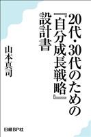 『20代・30代のための「自分成長戦略」設計書』の電子書籍