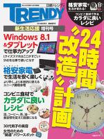"""日経トレンディ5月号臨時増刊 24時間""""改造""""計画"""