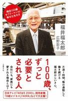 100歳、ずっと必要とされる人 現役100歳サラリーマンの幸せな生き方