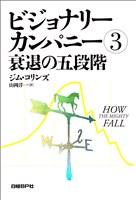 『ビジョナリー・カンパニー3 衰退の五段階』の電子書籍