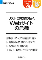 リスト型攻撃が招く Webサイトの危機(日経BP Next ICT選書)