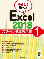やさしく学べる Excel 2013 スクール標準教科書1