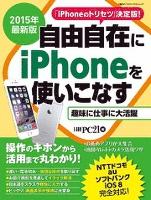 2015年最新版 自由自在にiPhoneを使いこなす iPhoneのトリセツ決定版