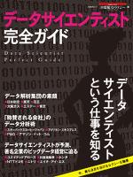 データサイエンティスト完全ガイド(日経BP Next ICT選書)