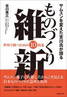 サムスンを変えた吉川氏が語る ものづくり維新 世界で勝つための10箇条