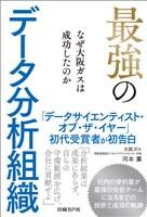 『最強のデータ分析組織 なぜ大阪ガスは成功したのか』の電子書籍