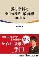 勝村幸博のセキュリティ最前線 2014年版(日経BP Next ICT選書)