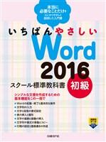 いちばんやさしい Word 2016 スクール標準教科書 初級