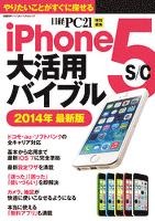 iPhone 5s/c大活用バイブル 2014年最新版 コンパクトサイズで便利!やりたいことからすぐに探せる