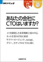 あなたの会社にCTOはいますか?(日経BP Next ICT選書)