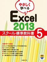 やさしく学べるExcel 2013 スクール標準教科書5