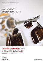 Autodesk Inventor 2015公式トレーニングガイド vol.2