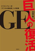 『GE 巨人の復活 シリコンバレー式「デジタル製造業」への挑戦』の電子書籍