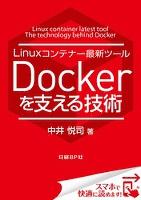 Linuxコンテナー最新ツール Dockerを支える技術(日経BP Next ICT選書) 日経Linux技術解説書(1)