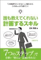 『誰も教えてくれない 計画するスキル(日経BP Next ICT選書)』の電子書籍