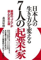 日本人の生き方を変える7人の起業家