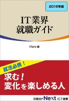 『IT業界 就職ガイド 2016年版(日経BP Next ICT選書)』の電子書籍