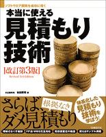 本当に使える見積もり技術 改訂第3版(日経BP Next ICT選書)