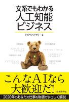 『文系でもわかる人工知能ビジネス(日経BP Next ICT選書)』の電子書籍