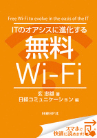 ITのオアシスに進化する無料Wi-Fi(日経BP Next ICT選書) 日経コミュニケーション専門記者Report(3)