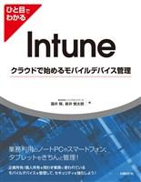 ひと目でわかるIntune クラウドで始めるモバイルデバイス管理