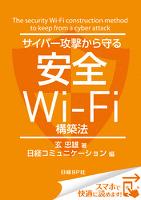 サイバー攻撃から守る安全Wi-Fi構築法(日経BP Next ICT選書) 日経コミュニケーション専門記者Report(8)